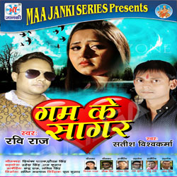 Gam Ke Sagar songs