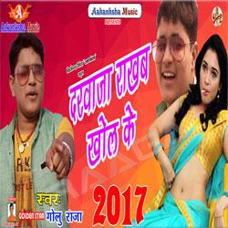 Darwaja Rakhab Khol Ke songs