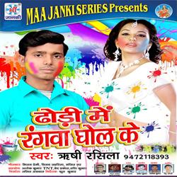 Dhodi Me Rangva Ghol Ke songs