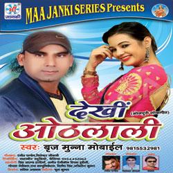 Dekhi Othlali songs