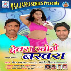 Devra Khoje Bakhra songs