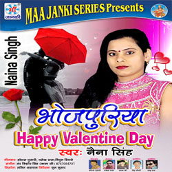 Bhojpuriya Happy Valentine Day songs