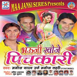 Bhauji Khoje Pichkari songs
