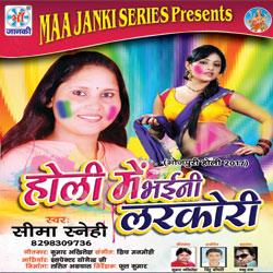 Holi Me Bhaini Larkori songs