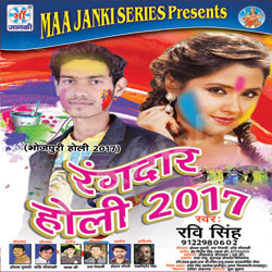 Rangdar Holi 2017 songs