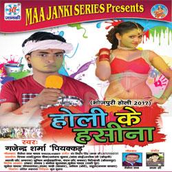 Kahani Ki Faguva Me Aaja song