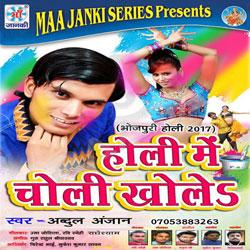 Holi Me Choli Khole songs