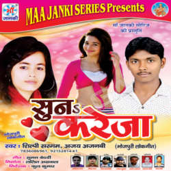 Sun Kareja songs