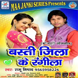 Basti Jila Ke Rangila songs