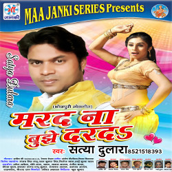 Marad Na Bujhe Darad songs