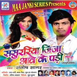 Sasurariya Jija Aawe Ke Padi songs