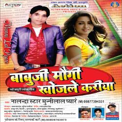 Babuji Mogi Khojele Kariya songs