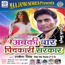 Abaki Bar Pichkari Sarkar songs