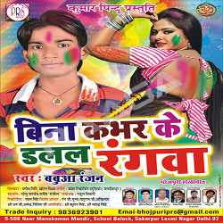 Listen to Holi Ke Maja Bigadli songs from Bina Kbhar Ke Dalll Rangva