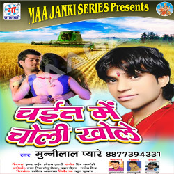 Chait Me Choli Khole songs