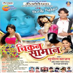 Chicken Saman songs