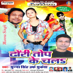 Listen to Buniya Jhare De songs from Dhori Top Ke Chala