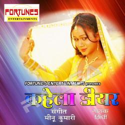 Listen to Na Chahi Jhumka songs from Kahela Dear