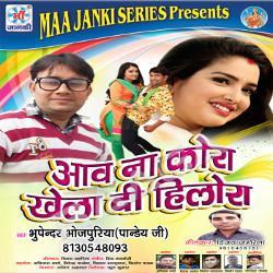 Aav Na Kora Khela Dee Hilora songs