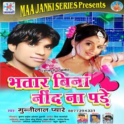 Listen to Bhatar Bina Nind Na Pade songs from Bhatar Bina Nind Na Pade