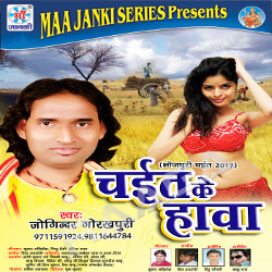 Chait Ke Hava songs