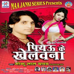Piyau Ke Khelavana songs
