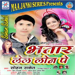 Bhatar Lel Lon Pe songs