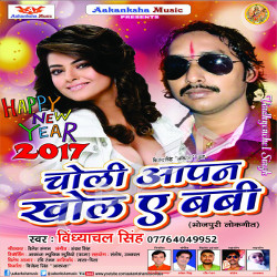 Choli Aapan Khol E Baby songs