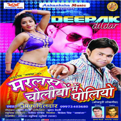 Marlas Choliyo Me Poliyo songs