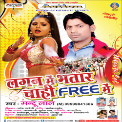Lagan Me Bhatar Chahi Free Me songs