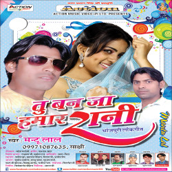 Tu Ban Ja Hamar Rani songs