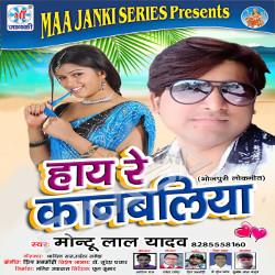 Hay Re Kanbaliya songs