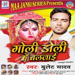Goli Doli Me Chaljai songs