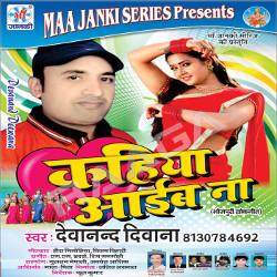 Kahiya Aaib Na songs