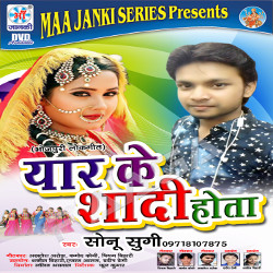 Yar Ke Shadi Hota songs