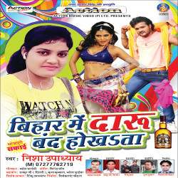 Bihar Me Daru Band Hokhta songs