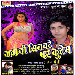 Jawani Silvate Par Kuteb songs