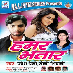 Hamar Bhatar songs