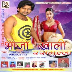 Bhauji Khali Rasgulla songs