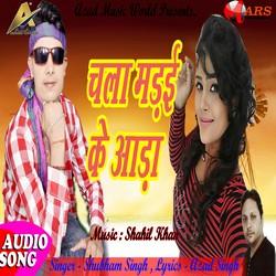 Chala Madai Ke Aada songs