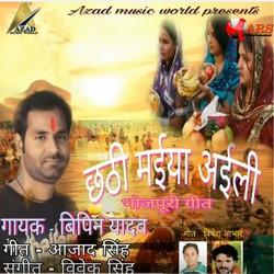 Chhath Maiya Aili songs