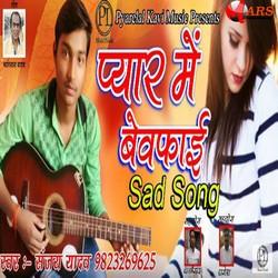 Pyar Me Bewfayi songs