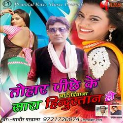 Tohra Pichhe Ke Deewana songs