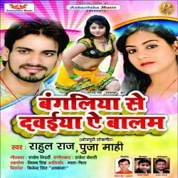 Bangalia Se Dawaiya E Balam songs