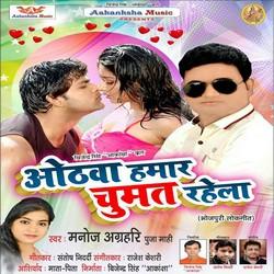 Othwa Hamar Chumat Rahela songs