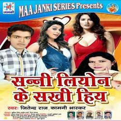 Sunny Leone Ke Sakhi Hia songs
