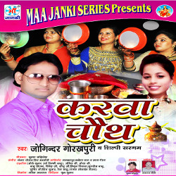 Karva Chauth songs