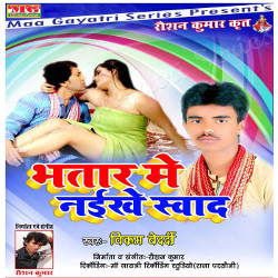 Listen to Bhatar Me U Naikhe Sawad songs from Bhatar Me Naikhe Sawad