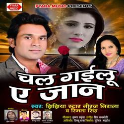 Chal Gailu E Jaan songs
