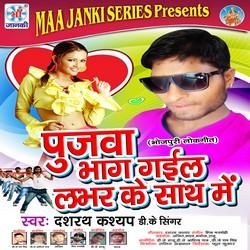 Pujava Bhag Gail Labhar Ke Sath Me songs